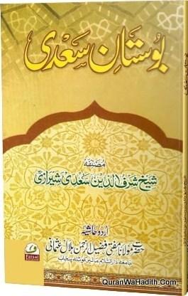 Bostan e Sadi Farsi Urdu, بوستان سعدی فارسی اردو