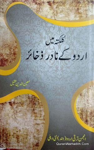 Calcutta Mein Urdu Ke Nadir Zakhair, کلکتہ میں اردو کے نادر ذخائر