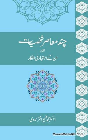 Chand Masir Shakhsiyat Aur Unke Ijtihadi Afkar, چند معاصر شخصیات اور ان کے اجتہادی افکار