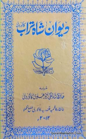 Deewan e Shah Turab Kakorvi, دیوان شاہ تراب کاکوروی