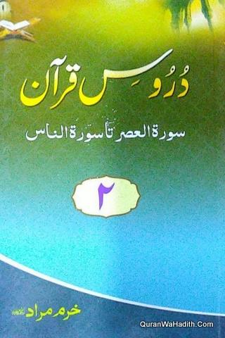Duroos ul Quran Khurram Murad, دروس القرآن خرّم مراد