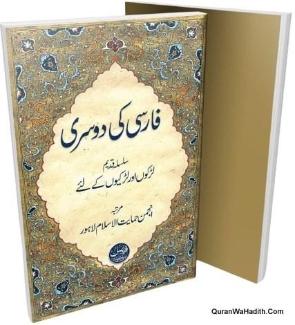 Farsi Ki Dusri Kitab, فارسی کی دوسری کتاب