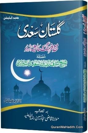 Gulistan e Saadi Farsi Urdu, Jadeed, گلستان سعدی مع فرہنگ و حاشیہ فارسی اردو جدید