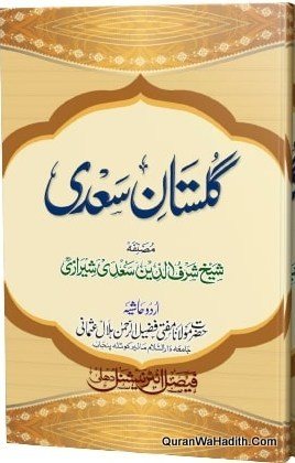 Gulistan e Saadi Farsi, گلستان سعدی فارسی