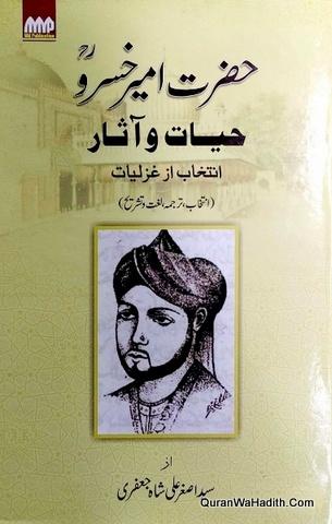 Hazrat Amir Khusro Hayat o Asar, حضرت امیر خسرو حیات و آثار