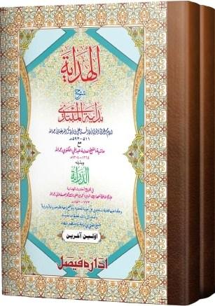 Al Hidayah Awwalain Jadeed, 2 Vols Arabic, الهداية اولين جديد