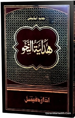 Hidayat Al Nahw Jadeed, هداية النحو جديد