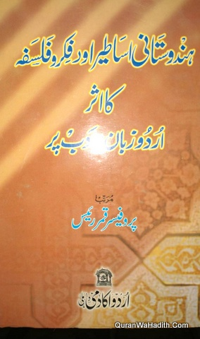 Hindustani Asateer Aur Fikr o Falsafa Ka Asar Urdu Zaban o Adab Par, ہندوستانی اساطیر اور فکر و فلسفہ کا اثر اردو زبان و ادب پر