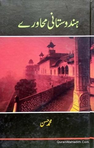 Hindustani Muhavare, ہندوستانی محاورے