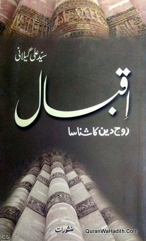 Iqbal Rooh e Deen Ka Shanasa, اقبال روح دین کا شناسا