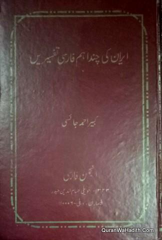 Iran Ki Chand Aham Farsi Tafsiren, ایران کی چند اہم فارسی تفسیریں