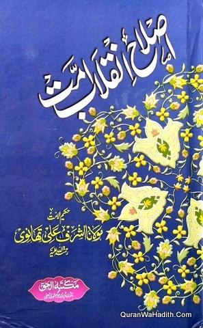 Islah e Inqilab e Ummat, اصلاح انقلاب امت