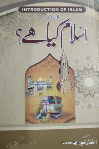 Islam Kya He