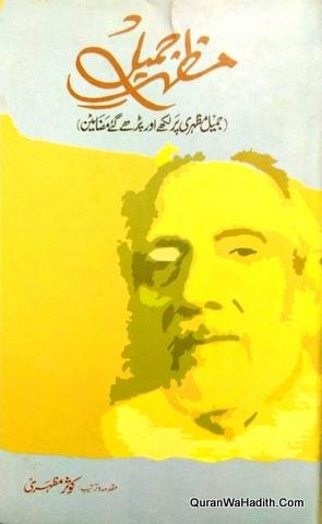 Jameel Mazhari, Jameel Mazhari Par Likhe Aur Padhe Gaye Mazameen,جمیل مظہری, جمیل مظہری پر لکھے اور پڑھے گئے مضامین