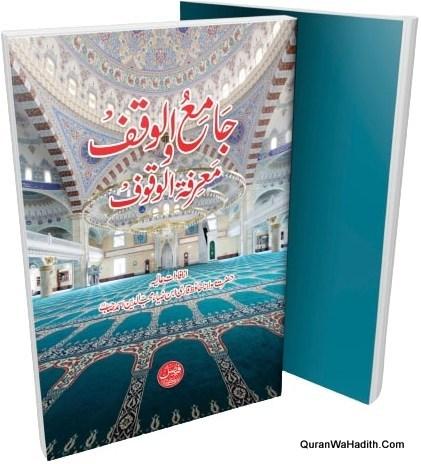 Jami ul Waqooof wa Marifat ul Waqoof Urdu, جامع الوقف و معرفۃ الوقوف اردو