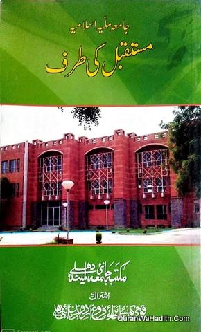 Jamia Millia Islamia Mustaqbil Ki Taraf, جامعہ ملیہ اسلامیہ مستقبل کی طرف