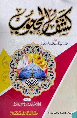 Kashful Mahjub, کشف المحجوب