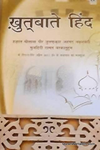 Khutbat e Hind Hindi, Peer Zulfiqar Ke 2011 Ke Daura e Hind Ke Bayanat, ख़ुतबाते हिन्द, पीर ज़ुल्फ़िक़ार के 2011 के दौरा ए हिन्द के बयानात