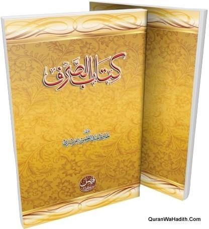Kitab ul Sarf Urdu, کتاب الصرف اردو