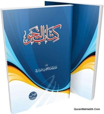 Kitab un Nahw Urdu, کتاب النحو اردو