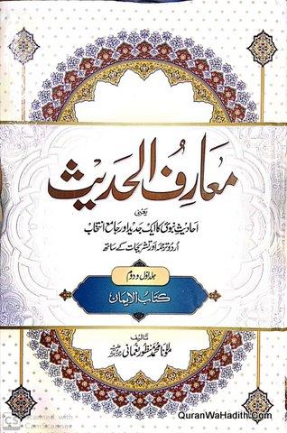 Maariful Hadees Urdu, 4 Vols, معارف الحدیث, احادیث نبوی کا ایک جدید اور جامع انتخاب اردو ترجمہ اور تشریحات کے ساتھ