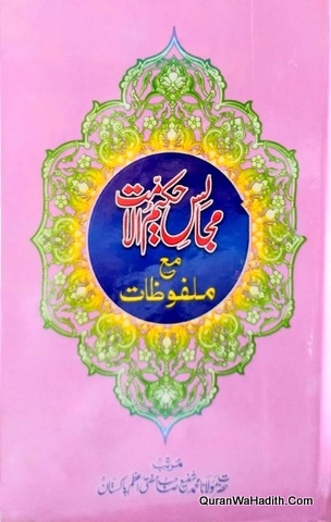Majlis e Hakeem ul Ummat Ma Malfoozat, مجالس حکیم الامت مع ملفوظات