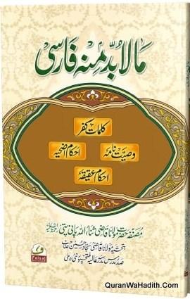 Mala Budda Minhu Farsi, مالا بد منہ فارسی