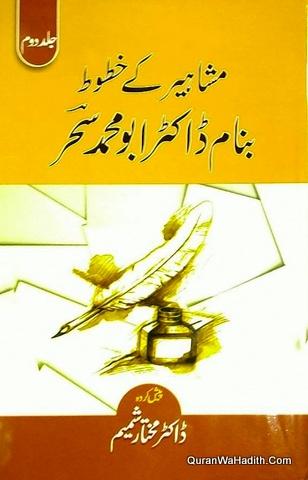 Mashaheer Ke Khutoot Banam Dr Abu Muhammad Sahar, 2 Vols, مشاہیر کے خطوط بنام ڈاکٹر ابو محمد سحر