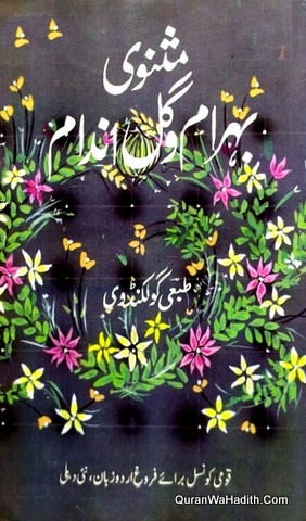 Masnavi Behram o Gul Andam, مثنوی بہرام و گل اندام