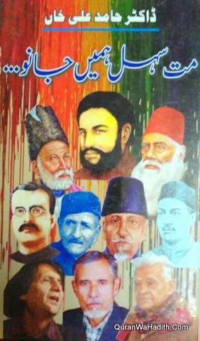 Mat Sahal Hamein Jaano