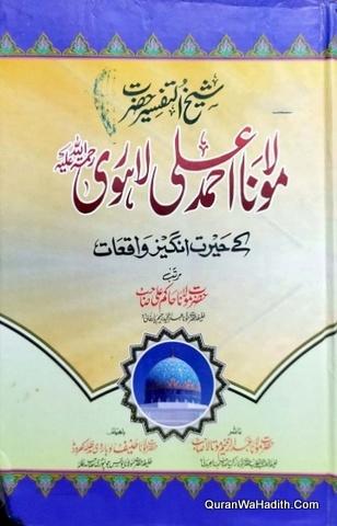 Shaikh ul Tafseer Hazrat Maulana Ahmad Ali Lahori Ke Hairat Angez Waqiat, شیخ التفسیر حضرت مولانا احمد علی لاہوری کے حیرت انگیز واقعات