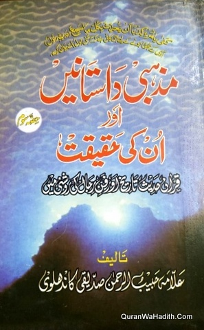Mazhabi Dastanain Aur Unki Haqeeqat, 4 Vols, مذہبی داستانیں اور ان کی حقیقت