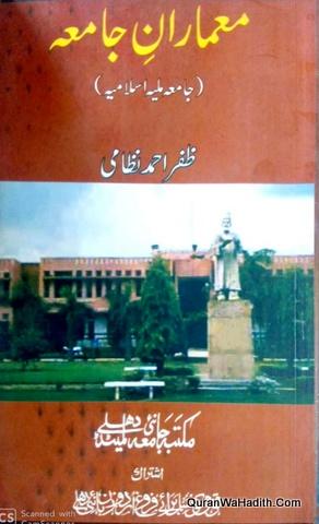 Memaran e Jamia, Jamia Millia Islamia, معماران جامعہ, جامعہ ملیہ اسلامیہ