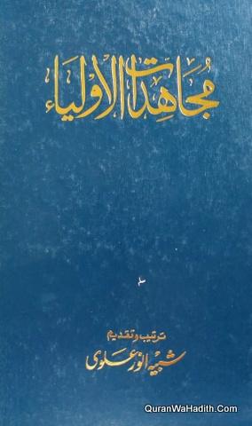 Mujahidat ul Auliya, مجاہدات الاولیاء