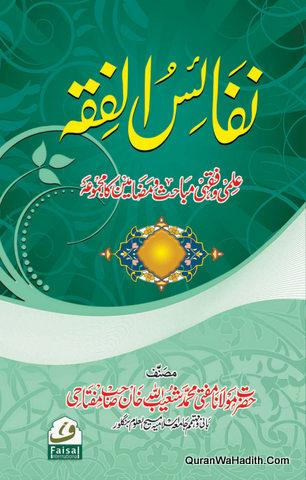 Nafais ul Fiqh, 4 Vols, نفائس الفقہ، علمی و فقہی مباحث و مضامین کا مجموعہ