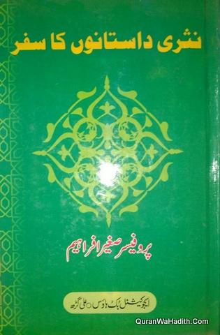 Nasri Dastanon Ka Safar, نثری داستانوں کا سفر