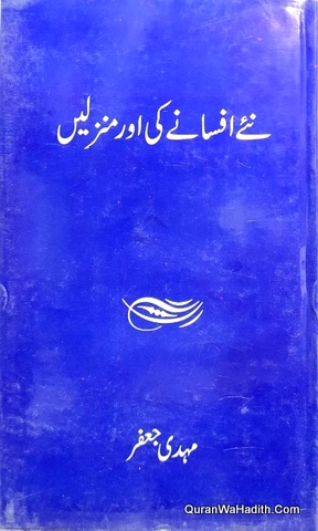 Naye Afsane Ki Aur Manzilein, نئے افسانے کی اور منزلیں