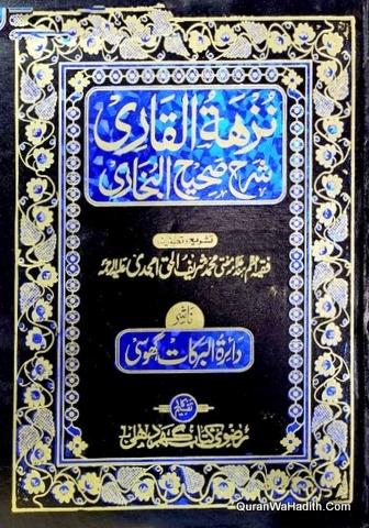 Nuzhat ul Qari Sharah Sahih ul Bukhari, 8 Vols, نزھۃ القاری شرح صحیح البخاری