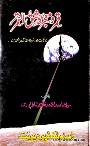 Qamar Wa Mojza Shaq ul Qamar, قمر و معجزہ شق القمر