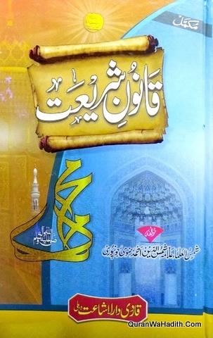 Qanoon e Shariyat, قانون شریعت