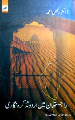 Rajasthan Mein Urdu Tazkira Nigari, راجستھان میں اردو تذکرہ نگاری