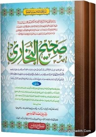 Sahih Al Bukhari Arabic Large Size, 2 Vols, صحيح البخاري