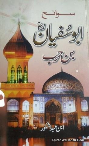 Sawaneh Abu Sufiyan Bin Harb
