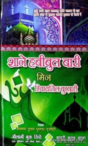 Shan e Habeeb ul Bari Min Riwayatil Bukhari
