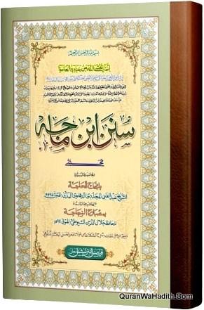 Sunan Ibn Majah Arabic, سنن ابن ماجه