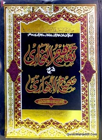 Tafheem ul Bukhari Sharah Sahih ul Bukhari, 11 Vols, تفہیم البخاری شرح صحیح البخاری