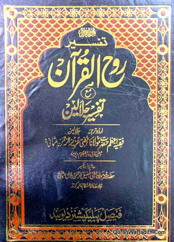 Tafseer Rooh ul Quran Urdu, 7 Vols, تفسیر روح القرآن اردو