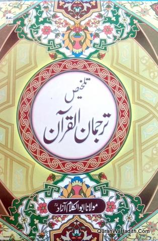 Talkhees Tarjuman ul Quran, تلخیص ترجمان القرآن