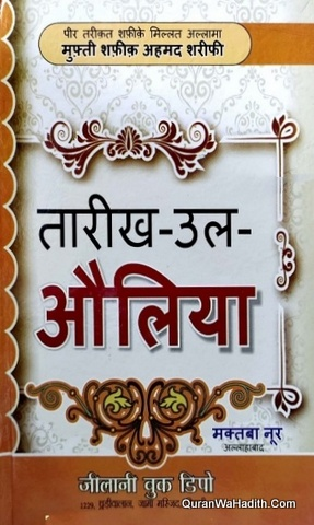 Tareekh ul Auliya Hindi, तारीख़ उल औलिया