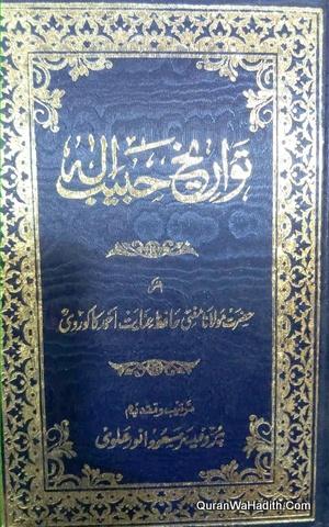 Tawareekh e Habib Ullah, تواریخ حبیب الله